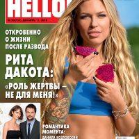 129954 Рита Дакота рассказала о своей жизни после развода с Владом Соколовским