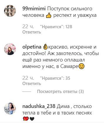 136975 Извинения перед поклонниками обошлись Билану в 7 миллионов рублей