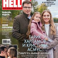 137719 Кристина Асмус и Гарик Харламов снялись с дочерью Настей для нового номера HELLO!