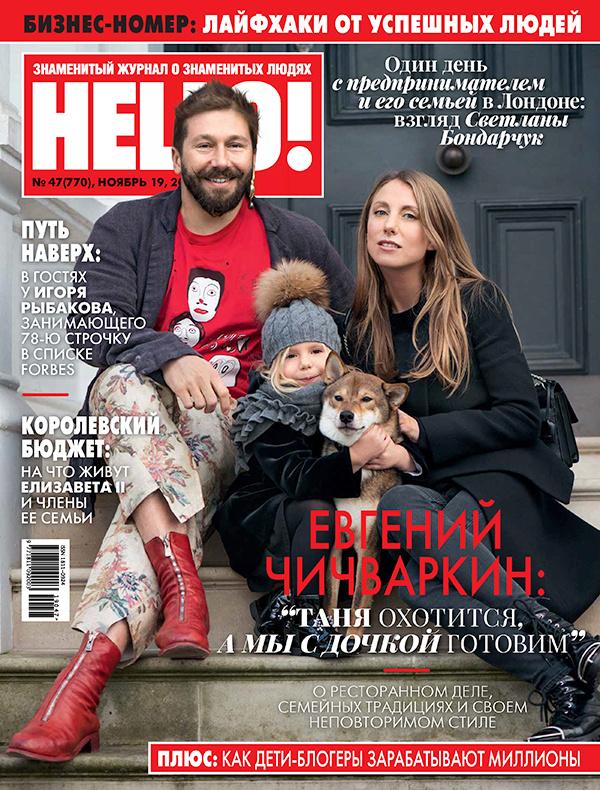 138225 Евгений Чичваркин и Татьяна Фокина с дочерью Алисой стали героями обложки бизнес-номера HELLO!